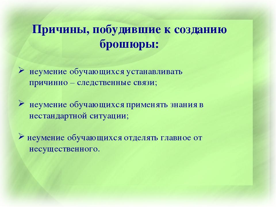 Причины, побудившие к созданию брошюры: неумение обучающихся устанавливать пр...