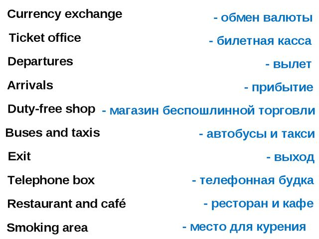 Currency exchange Ticket office Departures Arrivals Duty-free shop Exit Buses...