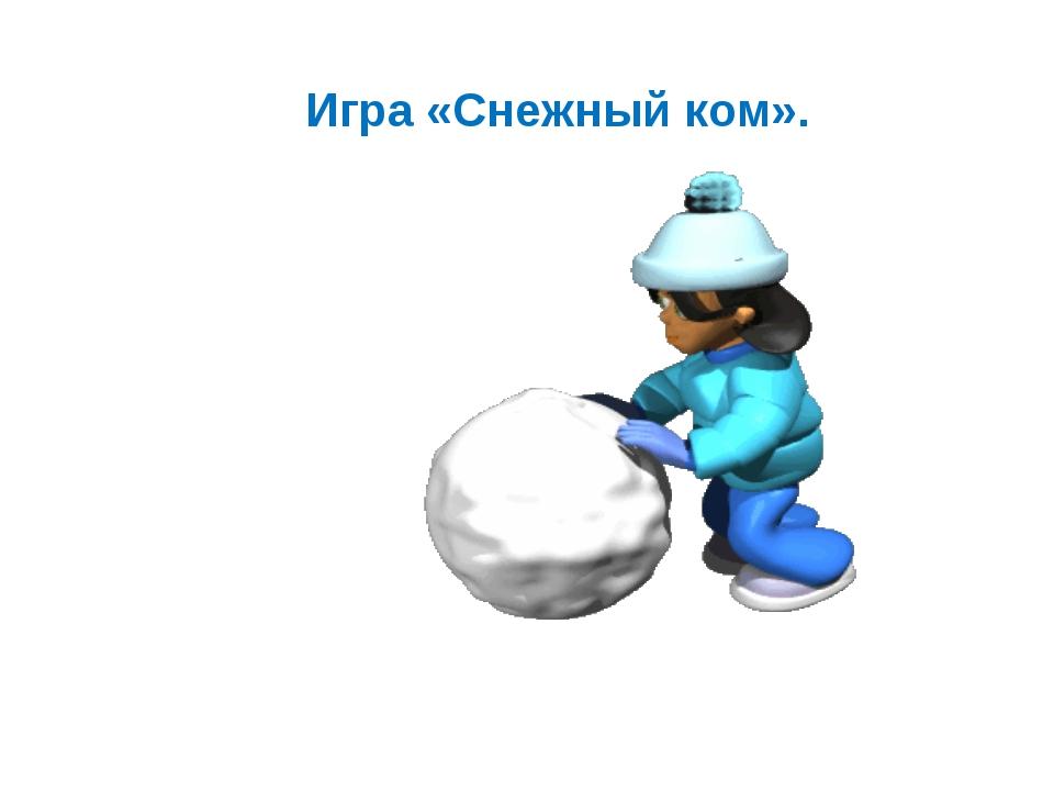 Игра «Снежный ком».