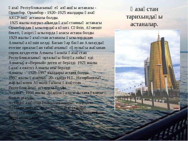 Қазақстан тарихындағы астаналар. Қазақ Республикасының ең алғашқы астанасы -...