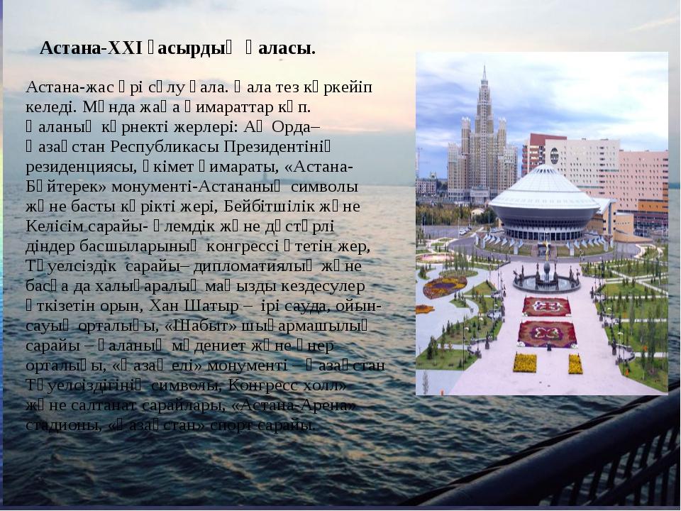 Астана-ХХІ ғасырдың қаласы. Астана-жас әрі сұлу қала. Қала тез көркейіп келед...