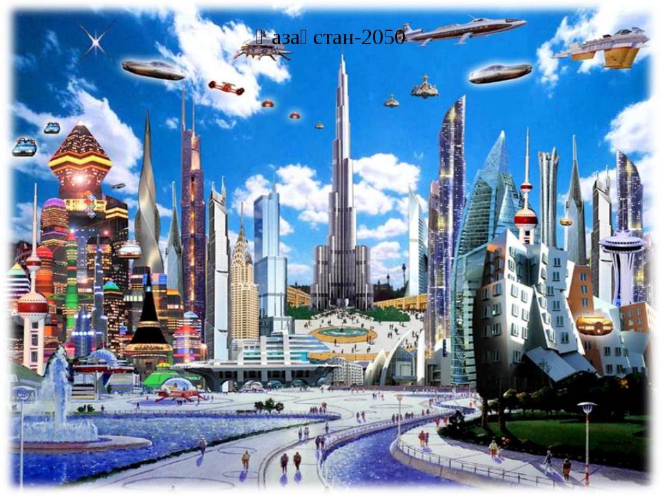 Қазақстан-2050