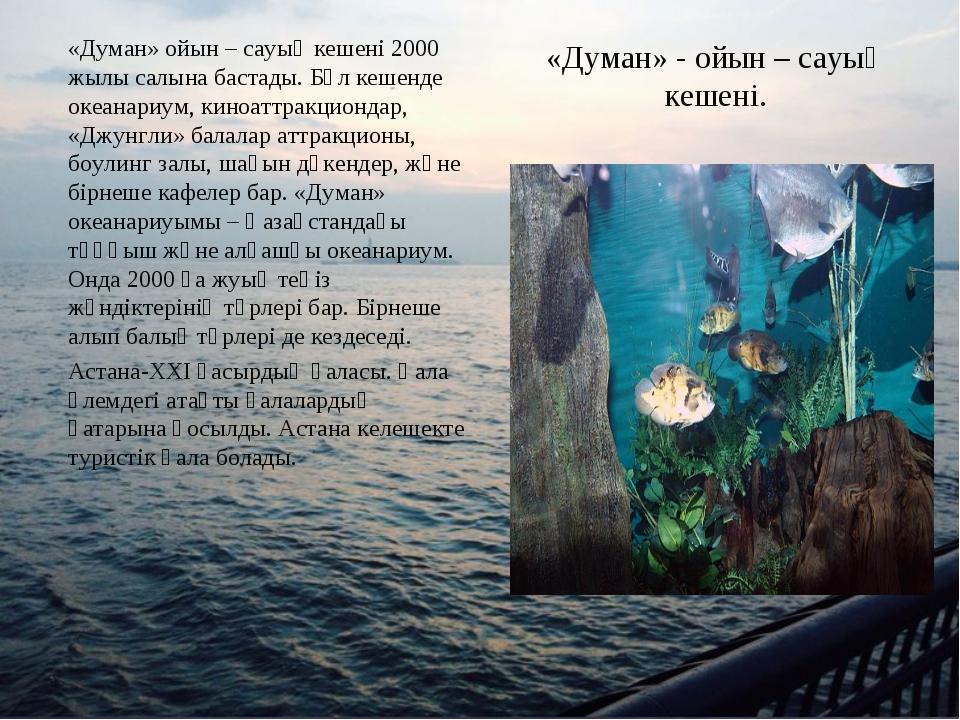 «Думан» - ойын – сауық кешені. «Думан» ойын – сауық кешені 2000 жылы салына б...