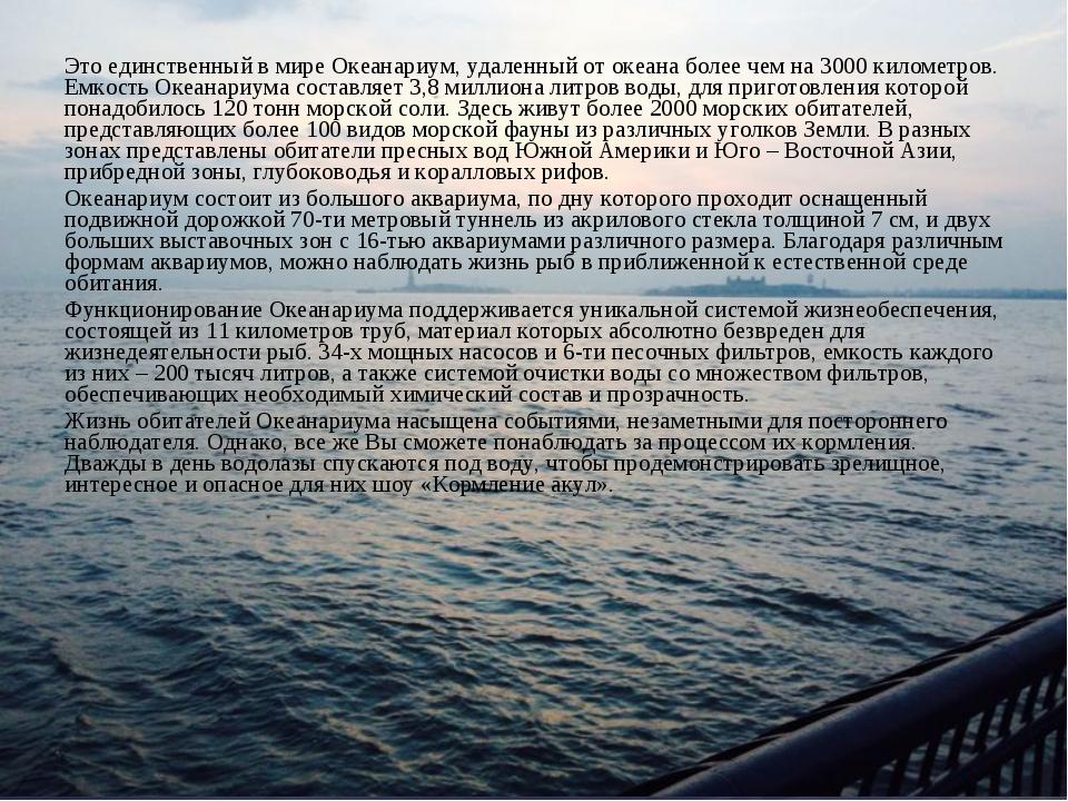 Это единственный в мире Океанариум, удаленный от океана более чем на 3000 кил...