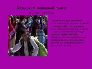 Казахский народный танец «Қара жорға» Улучшает работу позвоночника Если позво