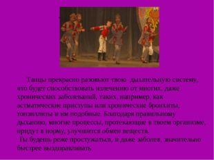 . Танцы прекрасно разовьют твою дыхательную систему, что будет способствовать
