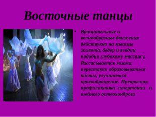 Восточные танцы Вращательные и волнообразные движения действуют на мышцы живо