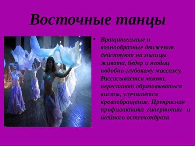 Восточные танцы Вращательные и волнообразные движения действуют на мышцы живо...