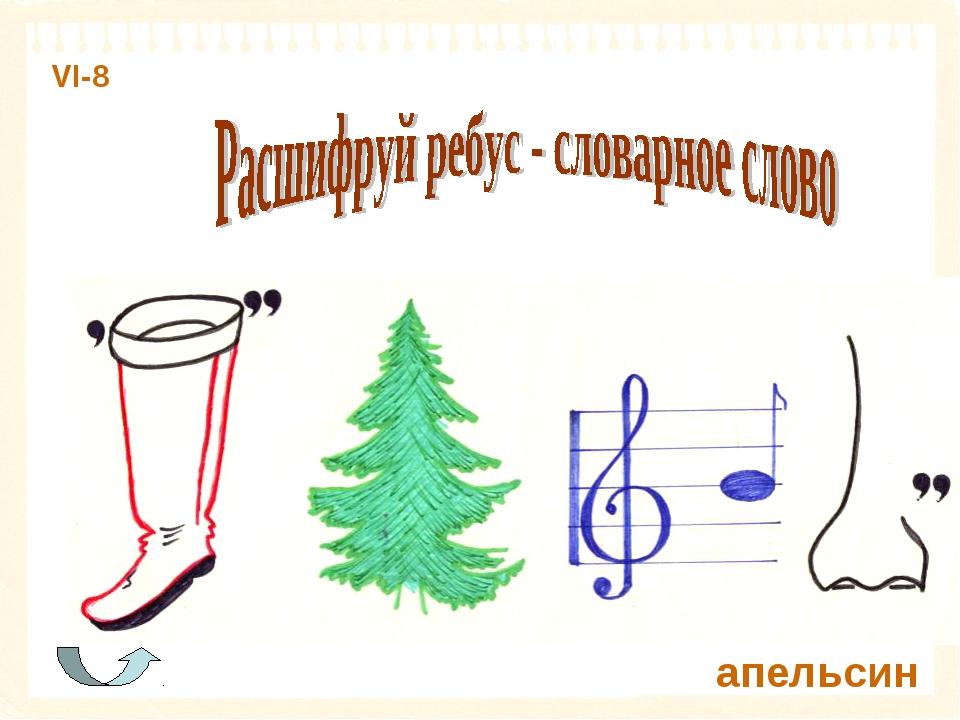 Разгадать ребусы по русскому языку 2 класс в картинках, картинки