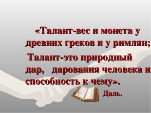 «Талант-вес и монета у древних греков и у римлян; Талант-это природный дар,