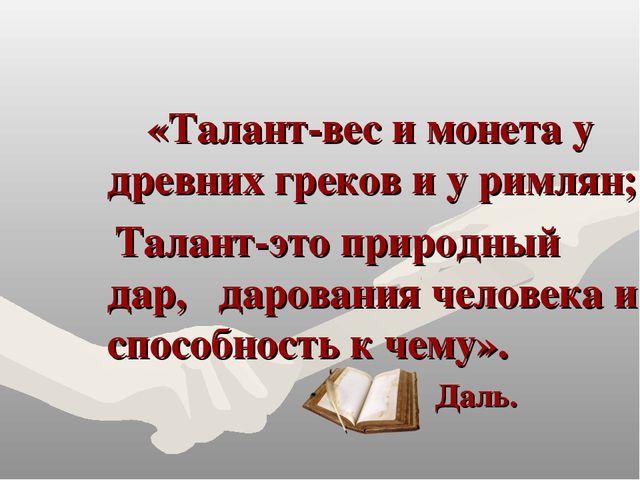 «Талант-вес и монета у древних греков и у римлян; Талант-это природный дар,...