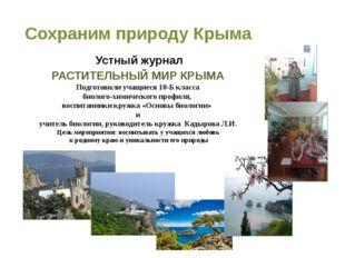 Сохраним природу Крыма Устный журнал РАСТИТЕЛЬНЫЙ МИР КРЫМА Подготовили учащи