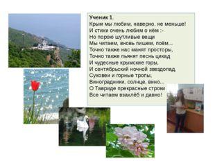 Ученик 1. Крым мы любим, наверно, не меньше! И стихи очень любим о нём :- Но