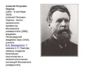 Алексей Петрович Павлов (1854 - 9 сентября 1929) Алексей Петрович Павлов - ге
