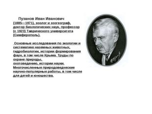 Пузанов Иван Иванович (1885—1971), зоолог и зоогеограф, доктор биологических