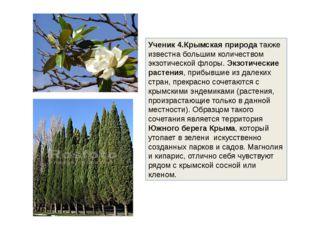 Ученик 4.Крымская природа также известна большим количеством экзотической фло