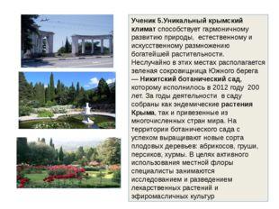 Ученик 5.Уникальный крымский климат способствует гармоничному развитию природ