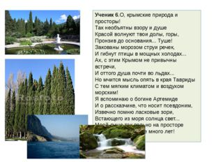 Ученик 6.О, крымские природа и просторы! Так необъятны взору и душе Красой во