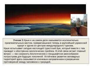 Ученик 3.Крым и на самом деле оказывается исключительно привлекательным место
