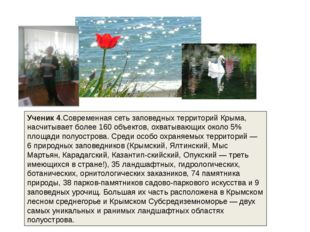 Ученик 4.Современная сеть заповедных территорий Крыма, насчитывает более 160