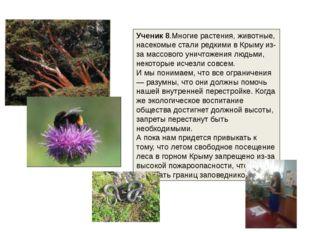 Ученик 8.Многие растения, животные, насекомые стали редкими в Крыму из-за мас