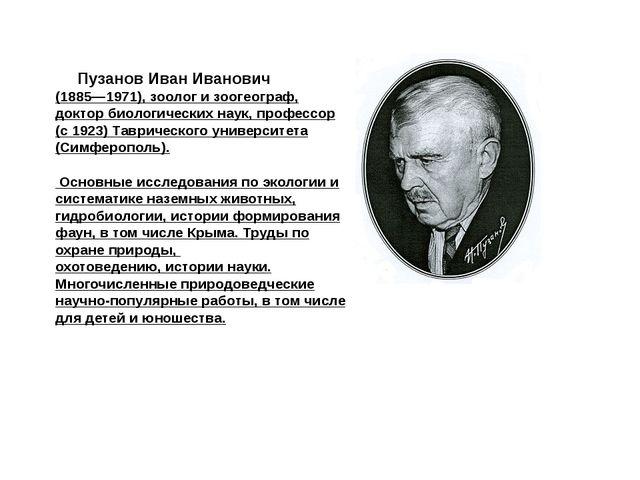 Пузанов Иван Иванович (1885—1971), зоолог и зоогеограф, доктор биологических...