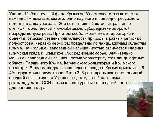 Ученик 11.Заповедный фонд Крыма за 80 лет своего развития стал важнейшим пока...