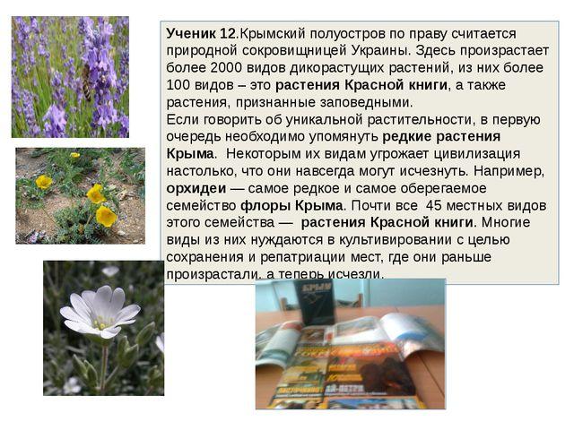 Ученик 12.Крымский полуостров по праву считается природной сокровищницей Укра...