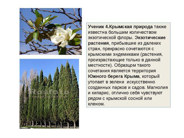 Ученик 4.Крымская природа также известна большим количеством экзотической фло...