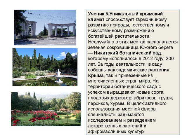 Ученик 5.Уникальный крымский климат способствует гармоничному развитию природ...