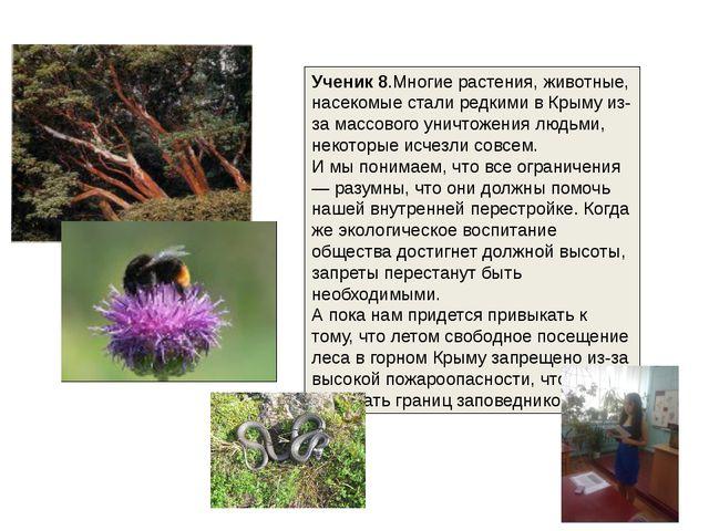 Ученик 8.Многие растения, животные, насекомые стали редкими в Крыму из-за мас...