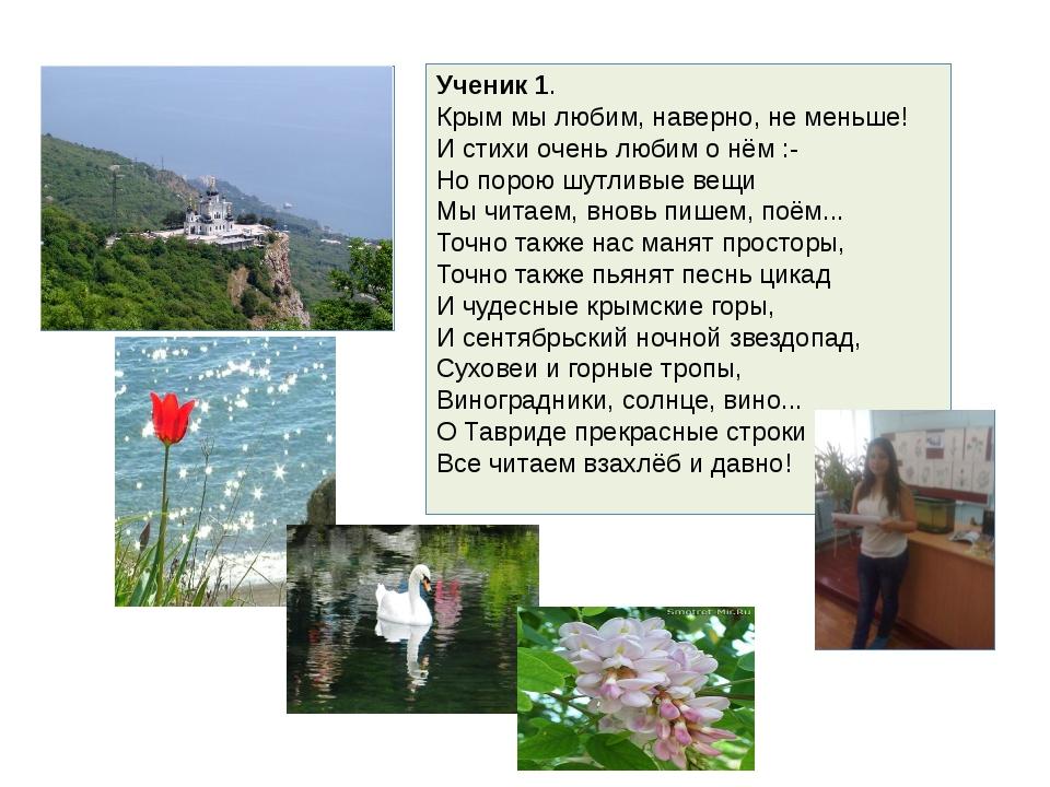 Ученик 1. Крым мы любим, наверно, не меньше! И стихи очень любим о нём :- Но...
