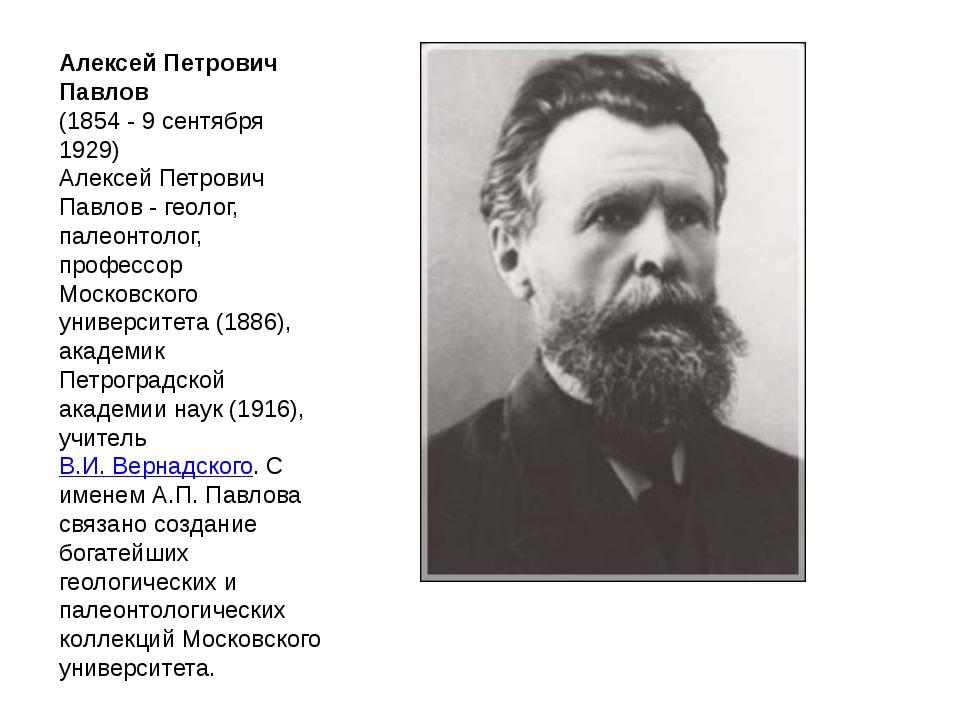 Алексей Петрович Павлов (1854 - 9 сентября 1929) Алексей Петрович Павлов - ге...