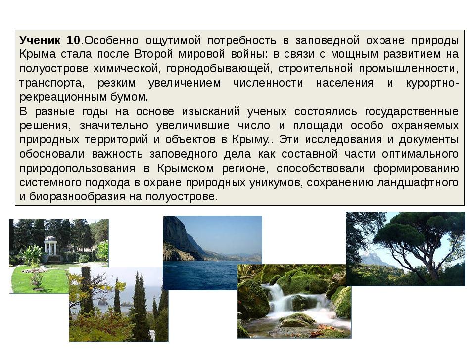 Ученик 10.Особенно ощутимой потребность в заповедной охране природы Крыма ста...