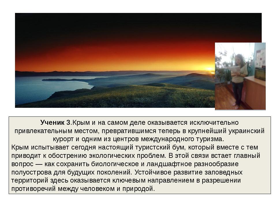 Ученик 3.Крым и на самом деле оказывается исключительно привлекательным место...