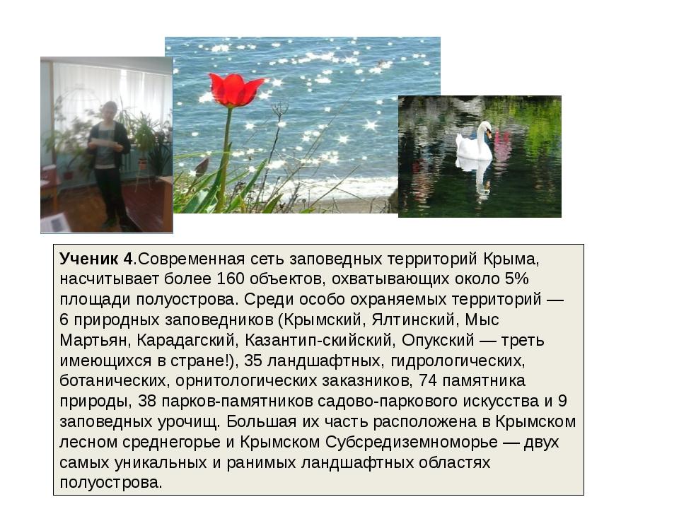 Ученик 4.Современная сеть заповедных территорий Крыма, насчитывает более 160...