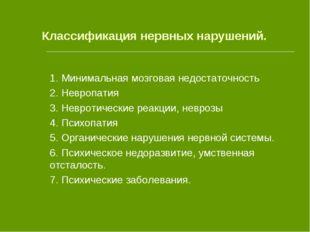 Классификация нервных нарушений. 1. Минимальная мозговая недостаточность 2. Н