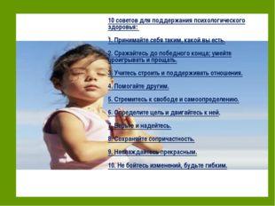 10 советов для поддержания психологического здоровья: 1. Принимайте себя таки