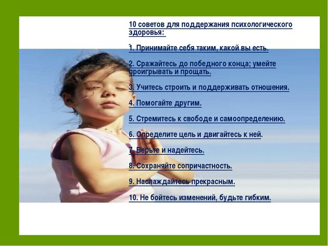 10 советов для поддержания психологического здоровья: 1. Принимайте себя таки...