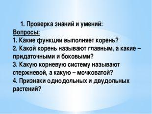 1. Проверка знаний и умений: Вопросы: 1. Какие функции выполняет корень? 2.