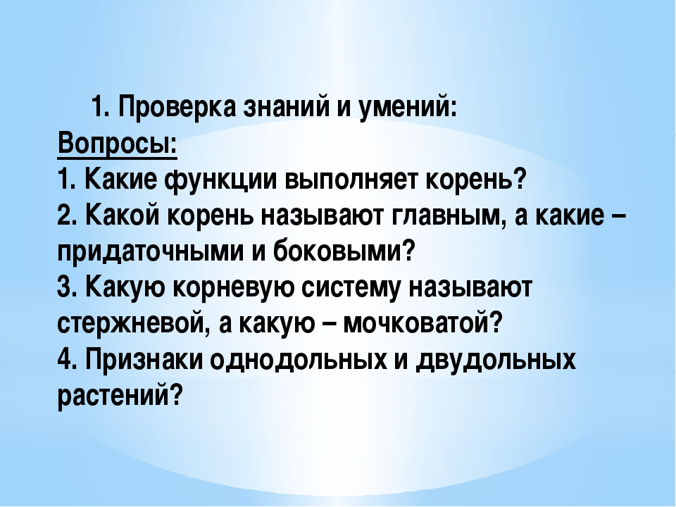1. Проверка знаний и умений: Вопросы: 1. Какие функции выполняет корень? 2....