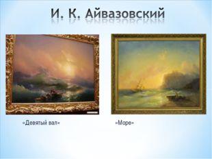 «Девятый вал» «Море»