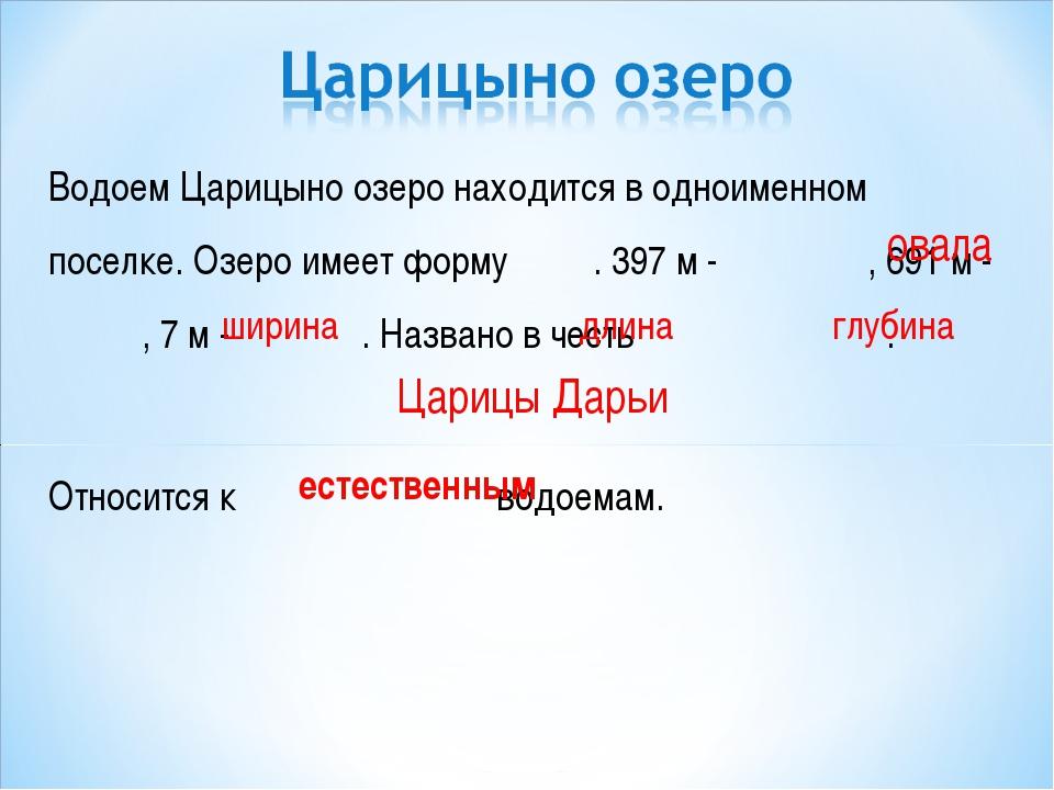Водоем Царицыно озеро находится в одноименном поселке. Озеро имеет форму . 39...