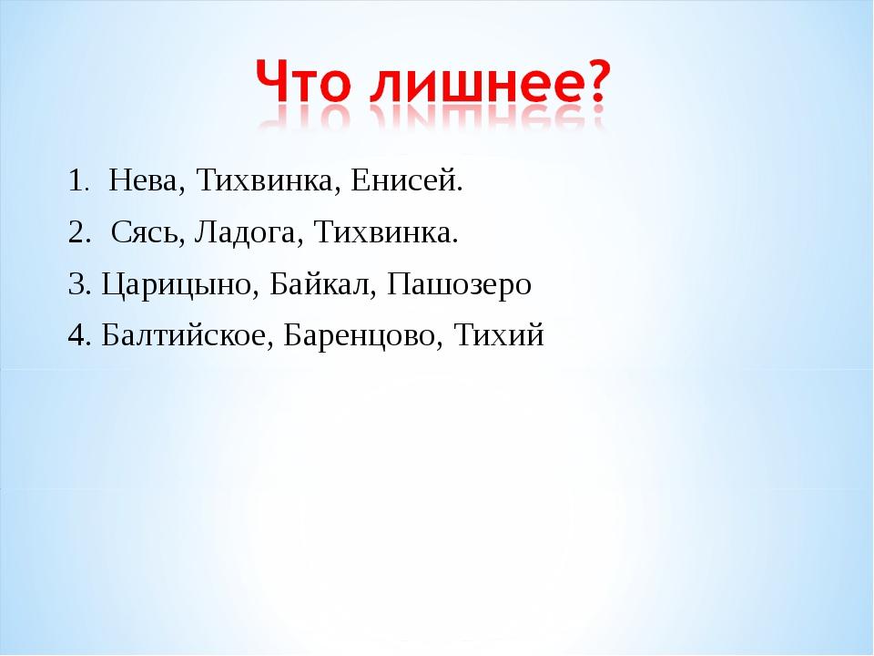 1. Нева, Тихвинка, Енисей. 2. Сясь, Ладога, Тихвинка. 3. Царицыно, Байкал, Па...