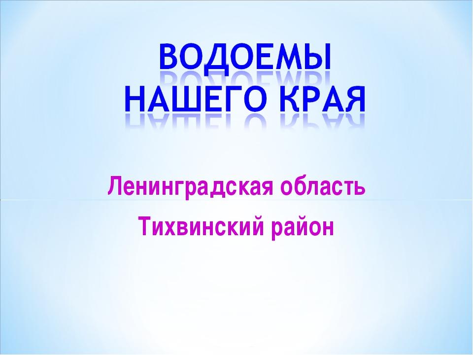 Ленинградская область Тихвинский район