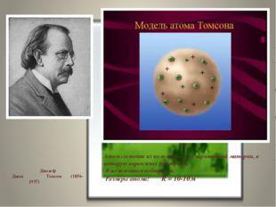 Атом состоит из положительно заряженной материи, в которую вкраплены электрон