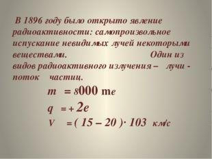 В 1896 году было открыто явление радиоактивности: самопроизвольное испускани