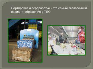 Сортировка и переработка - это самый экологичный вариант обращения с ТБО