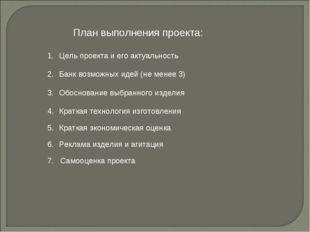 План выполнения проекта: Цель проекта и его актуальность Банк возможных идей