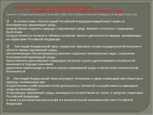 ФЕДЕРАЛЬНЫЙ ЗАКОН РОССИЙСКОЙ ФЕДЕРАЦИИ от 10 января 2002 г. № 7-ФЗ ОБ ОХРАНЕ...